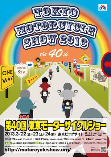 20130212_news_tmc01